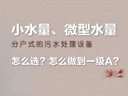 中侨罐生活污水处理设备