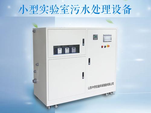 小型实验室污水处理设备的工艺流程介绍